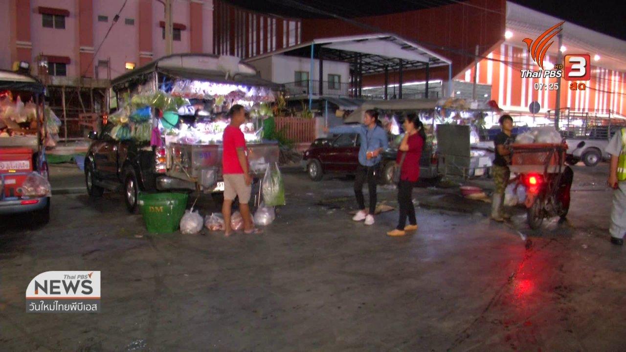 วันใหม่  ไทยพีบีเอส - ลงทุนทำกิน : เคาะมาตรการกระตุ้นเศรษฐกิจวันนี้ (16 ส.ค. 62)