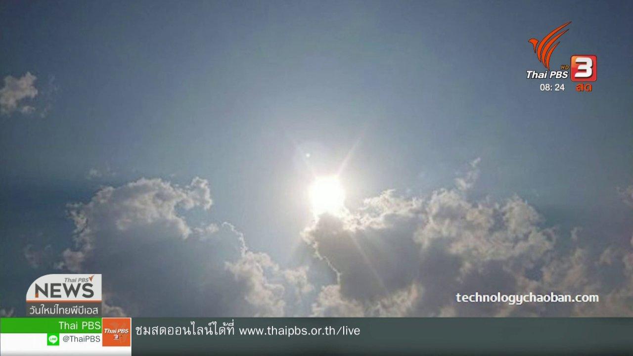 วันใหม่วาไรตี้ - จับตาข่าวเด่น : คนกรุงเทพฯ ไร้เงา ปรากฏการณ์พระอาทิตย์ตั้งฉาก