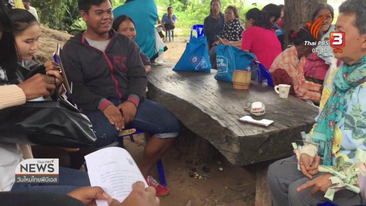 """วันใหม่  ไทยพีบีเอส - C-site Report : ปัดฝุ่นหาทางออกปัญหา """"สูงวัย"""" ไร้สถานะบุคคล"""