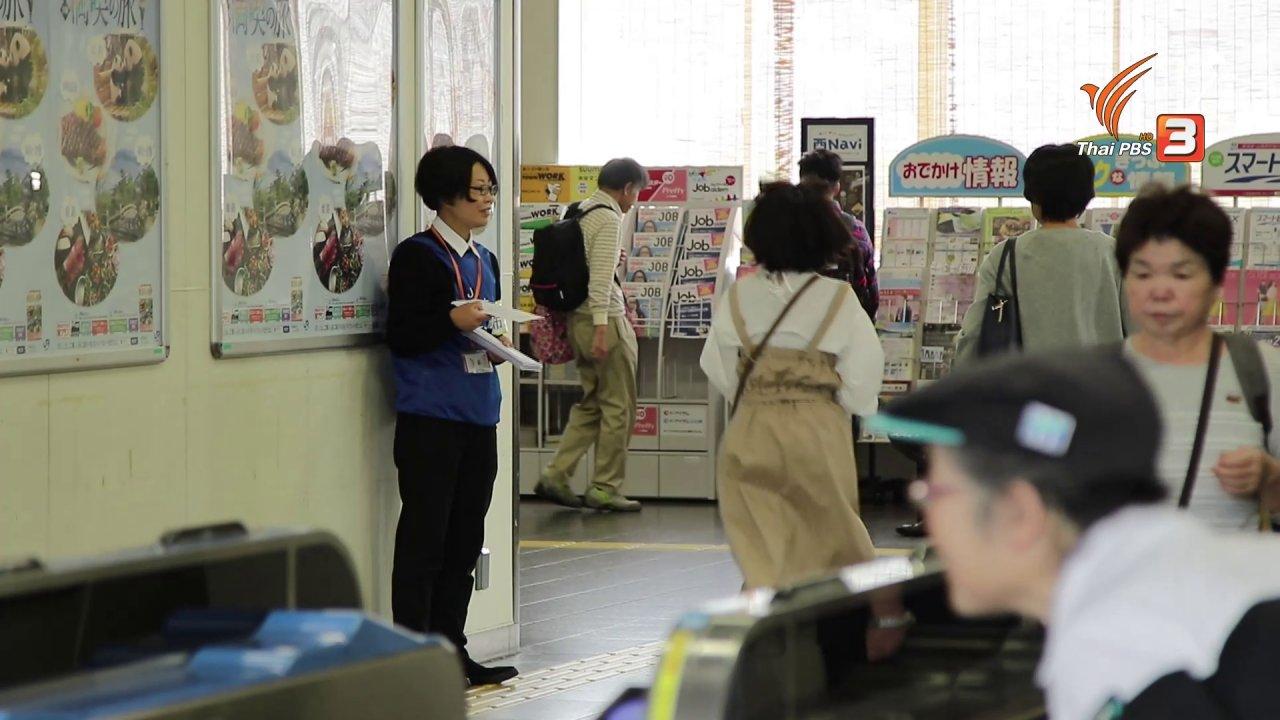 ดูให้รู้ - รู้ให้ลึกเรื่องญี่ปุ่น :  ฟังความเห็นพัฒนาบริการรถไฟที่ญี่ปุุ่น