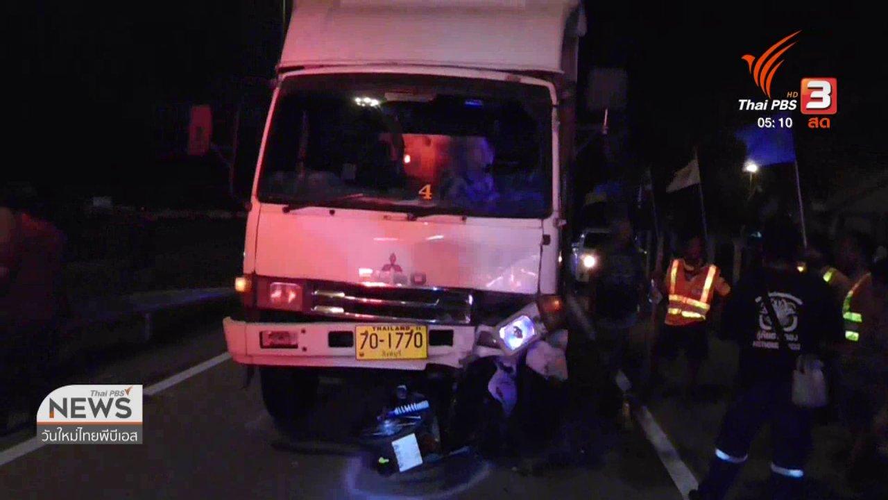 วันใหม่  ไทยพีบีเอส - เยาวชนซิ่งย้อนศรชนรถบรรทุกบาดเจ็บสาหัส