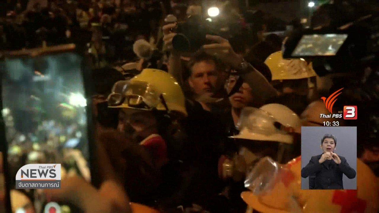 จับตาสถานการณ์ - ผู้ประท้วงเดินหน้ากดดันรัฐบาลฮ่องกงยืดเยื้อ
