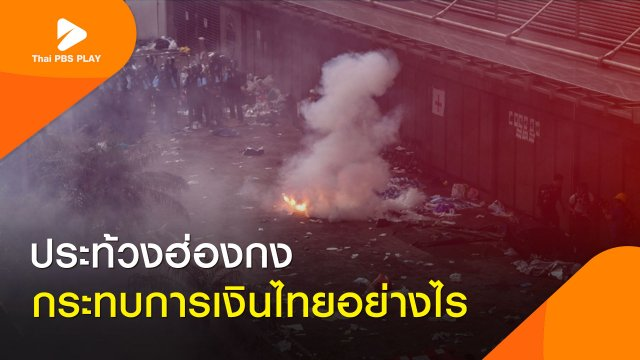 ประท้วงฮ่องกง กระทบการเงินไทยอย่างไร