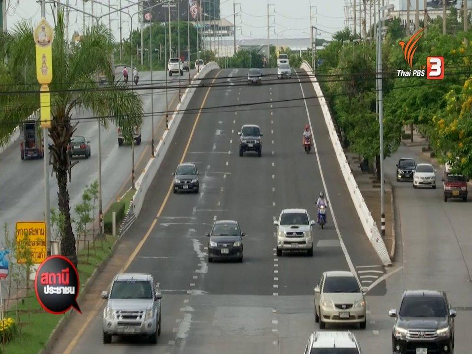 สถานีประชาชน - SCOOP ความเห็นแย้ง ทุบ - ไม่ทุบ สะพานข้ามแยกอัมพวัน จ.นครราชสีมา