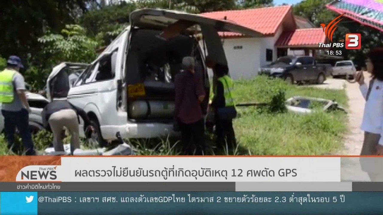 ข่าวค่ำ มิติใหม่ทั่วไทย - ผลตรวจไม่ยืนยันรถตู้ที่เกิดอุบัติเหตุ 12 ศพตัดจีพีเอส