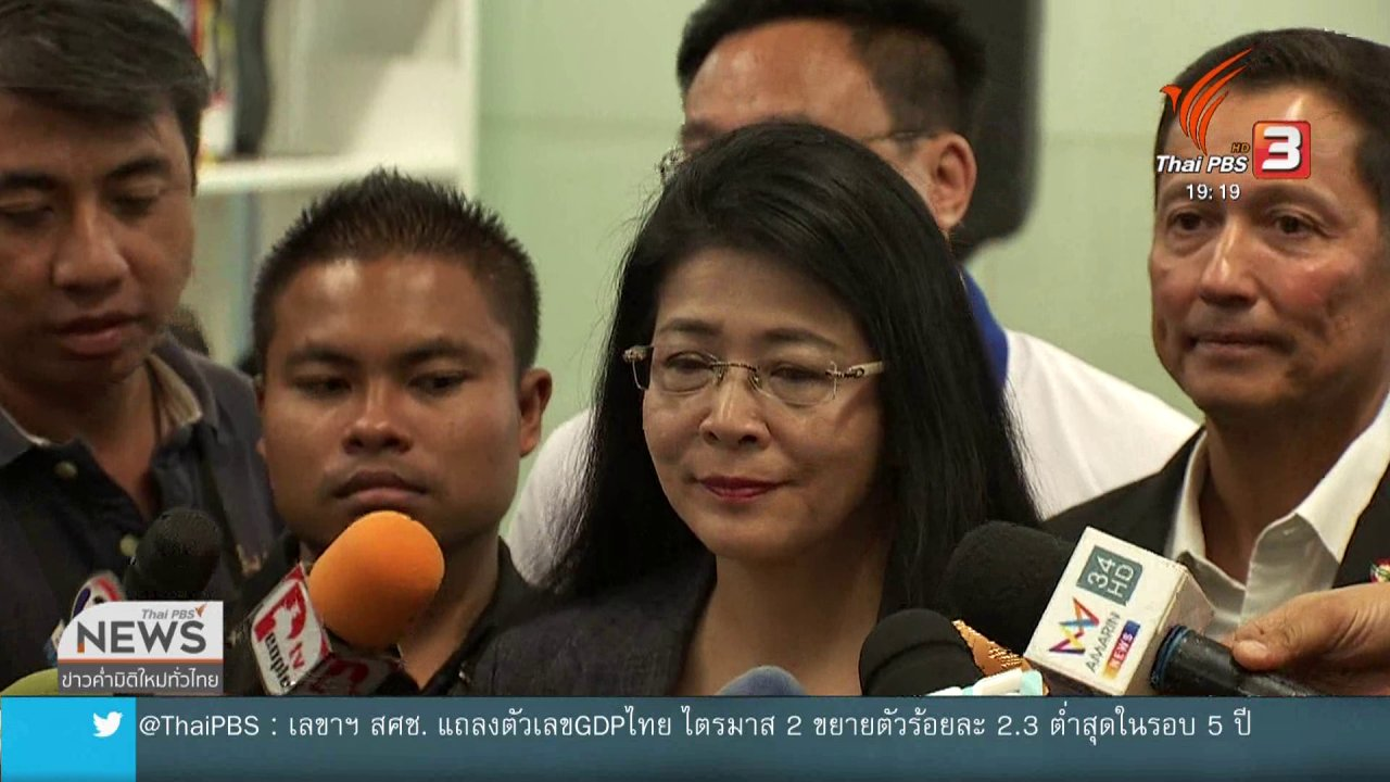 ข่าวค่ำ มิติใหม่ทั่วไทย - เพื่อไทยขอรัฐบาลลดอคติแก้ปัญหาถวายสัตย์ฯ ในสภาฯ