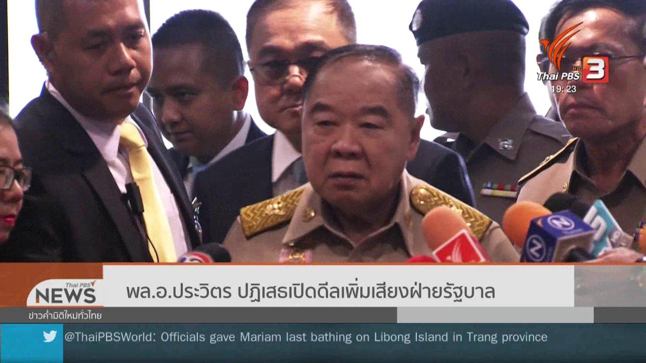 ข่าวค่ำ มิติใหม่ทั่วไทย - พล.อ.ประวิตรปฏิเสธเปิดดีลเพิ่มเสียงฝ่ายรัฐบาล