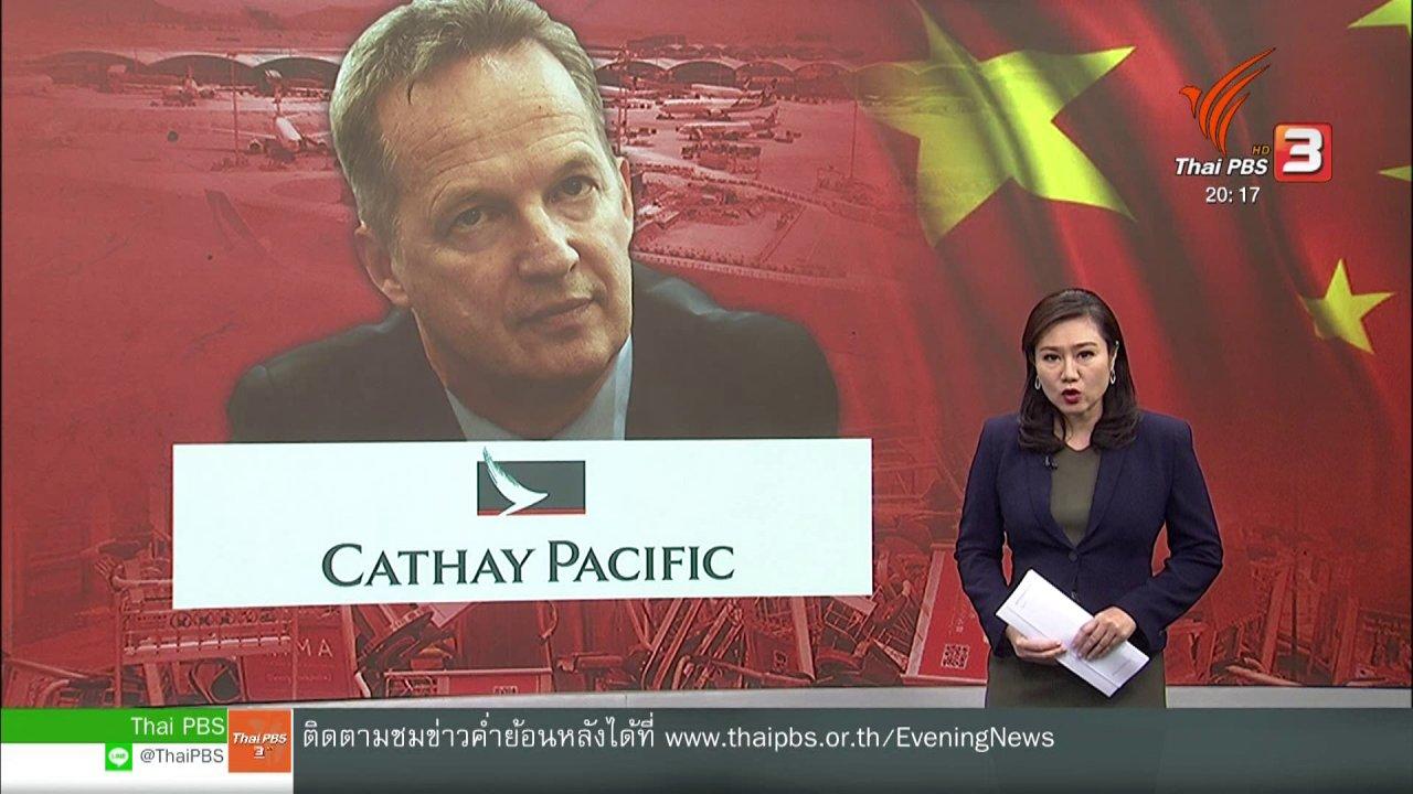 ข่าวค่ำ มิติใหม่ทั่วไทย - วิเคราะห์สถานการณ์ต่างประเทศ : จีนกดดันเอกชน ต้านประท้วงในฮ่องกง