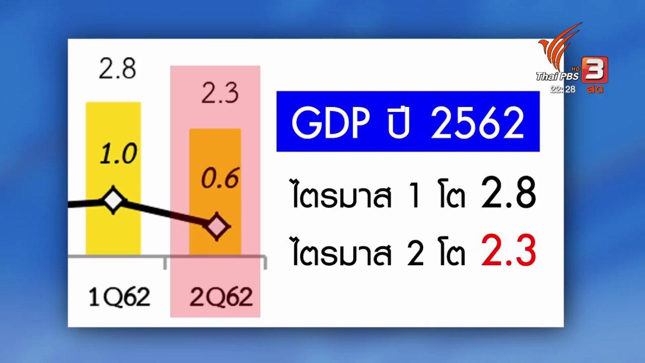 ที่นี่ Thai PBS - ครม.เคาะมาตรการกระตุ้นเศรษฐกิจ 3.16 แสนล้านบาท พรุ่งนี้
