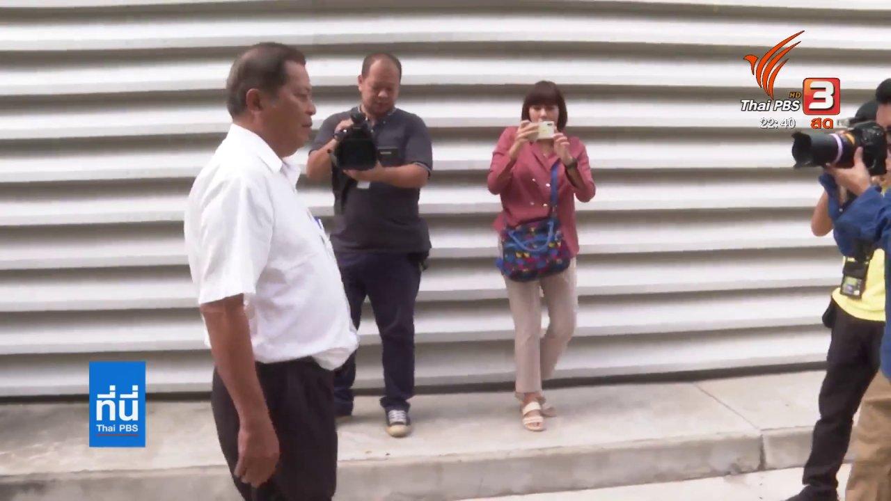 """ที่นี่ Thai PBS - ศาลยกฟ้อง """"ถวิล พึ่งพา"""" คดีลักทรัพย์ สจล."""