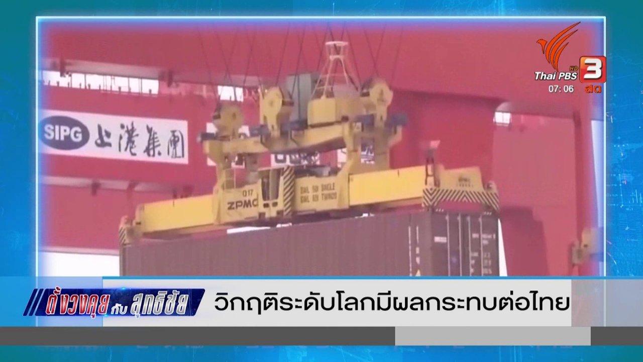 วันใหม่  ไทยพีบีเอส - ตั้งวงคุยกับสุทธิชัย : วิกฤตระดับโลกที่มีผลกระทบต่อไทย