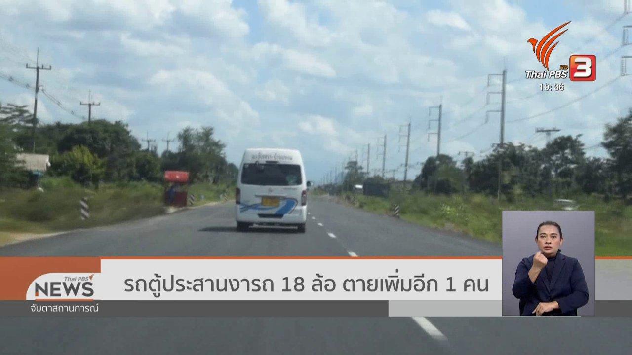 จับตาสถานการณ์ - รถตู้ประสานงารถ 18 ล้อ ตายเพิ่มอีก 1 คน
