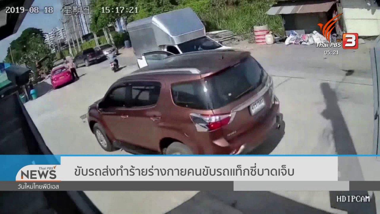 วันใหม่  ไทยพีบีเอส - ขับรถส่งทำร้ายร่างกายคนขับรถแท็กซี่บาดเจ็บ