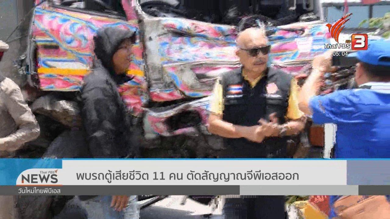 วันใหม่  ไทยพีบีเอส - พบรถตู้เสียชีวิต 11 คน ตัดสัญญาณจีพีเอสออก