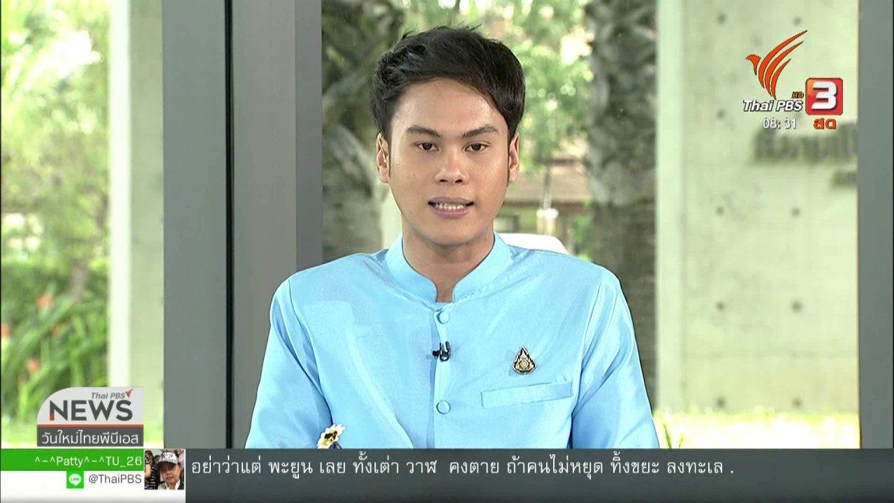 วันใหม่วาไรตี้ - จับตาข่าวเด่น : สถานการณ์ทางการเมืองของฮ่องกงหลังการชุมนุมใหญ่