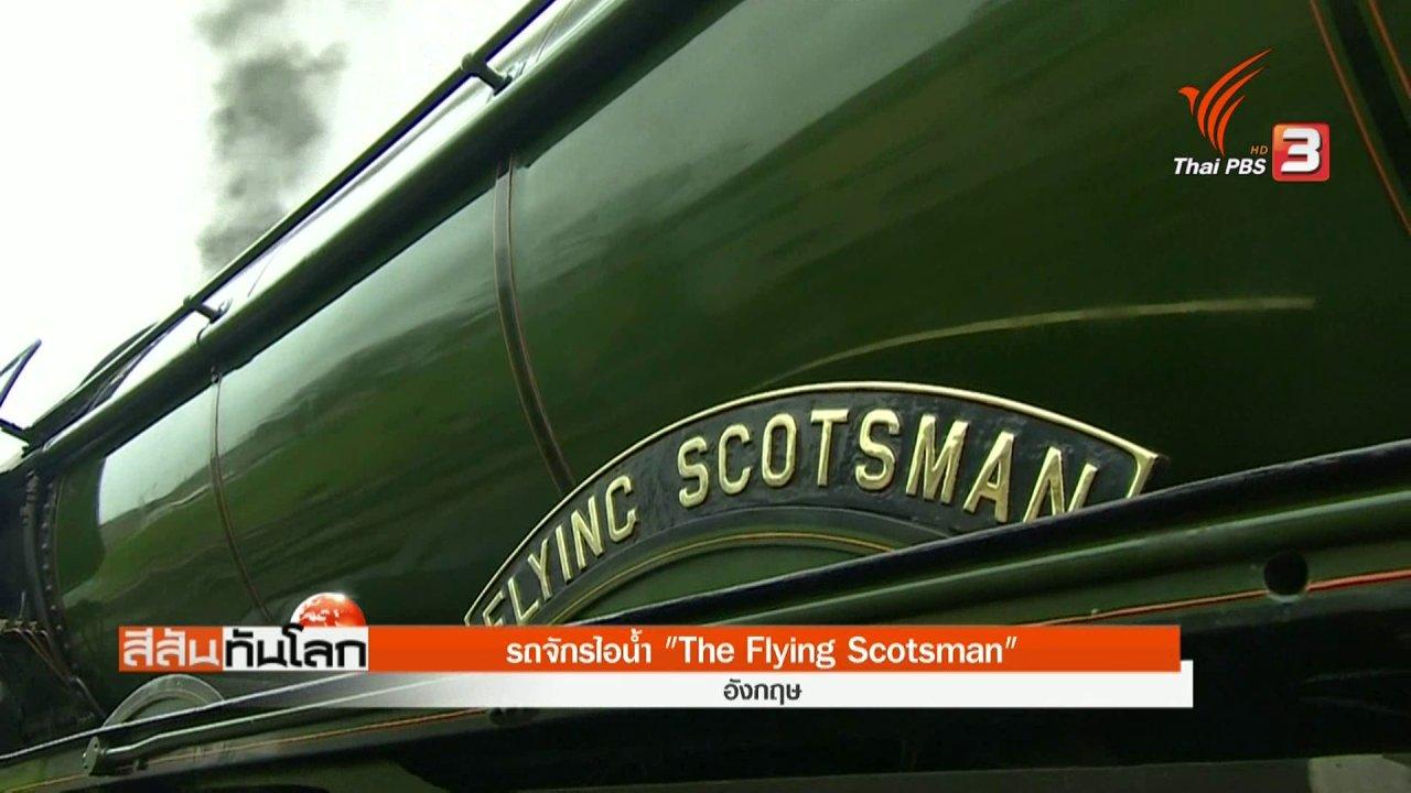 """สีสันทันโลก - รถจักรไอน้ำ """"The Flying Scotsman"""""""