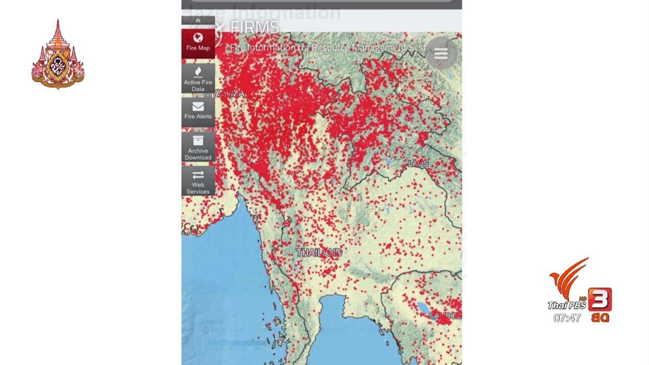 วันใหม่  ไทยพีบีเอส - C-site Report : ฝุ่นควันข้ามพรมแดน