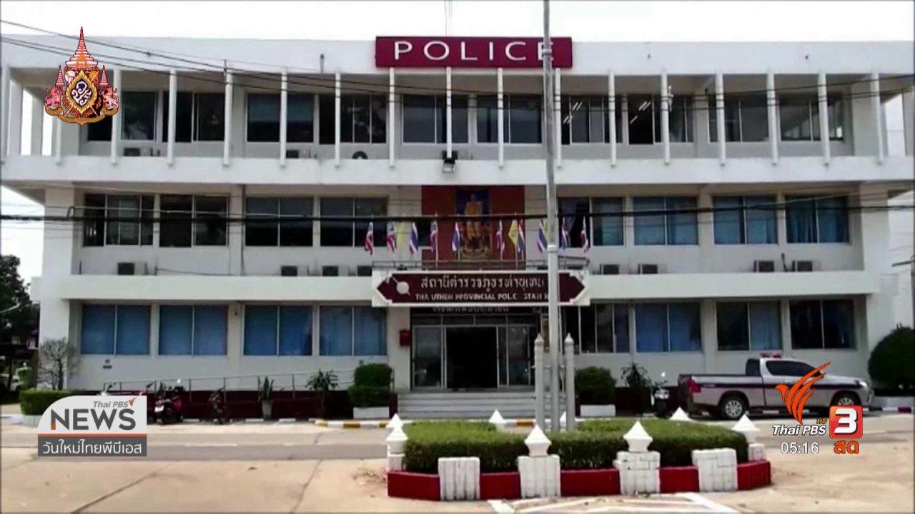 วันใหม่  ไทยพีบีเอส - สั่งย้าย ตชด.นครพนม ทำร้ายเยาวชนคดียาเสพติด