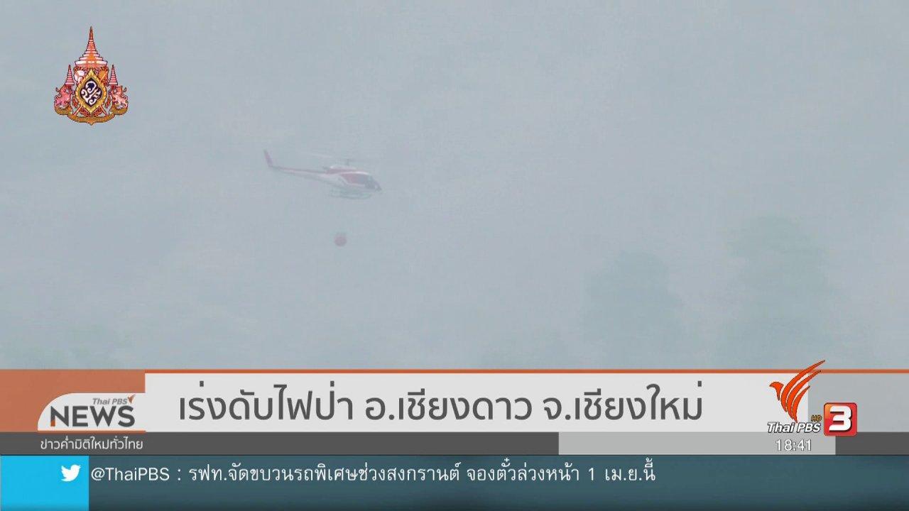 ข่าวค่ำ มิติใหม่ทั่วไทย - เร่งดับไฟป่า อ.เชียงดาว จ.เชียงใหม่