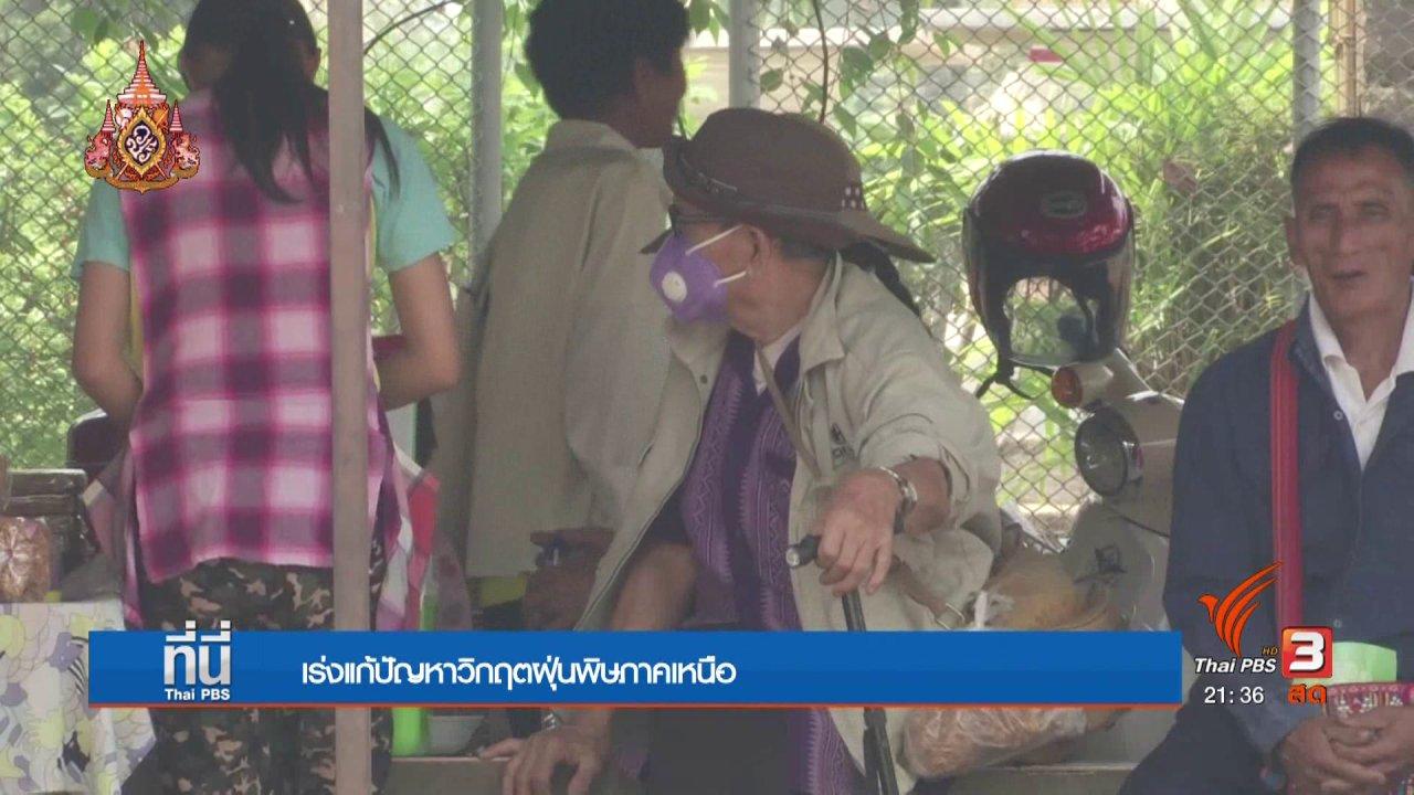 """ที่นี่ Thai PBS - ยกระดับมาตรการแก้ปัญหา """"ฝุ่น"""" ภาคเหนือ"""