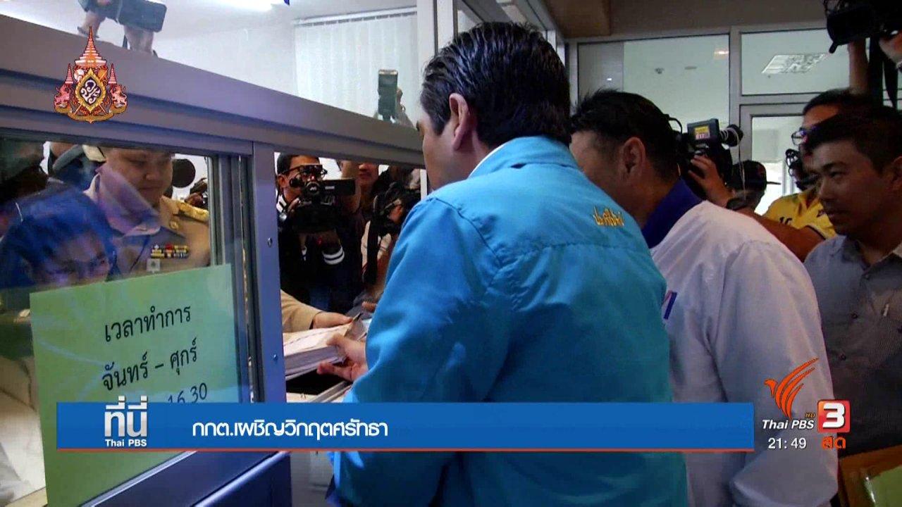 ที่นี่ Thai PBS - กกต.เผชิญวิกฤตศรัทธา