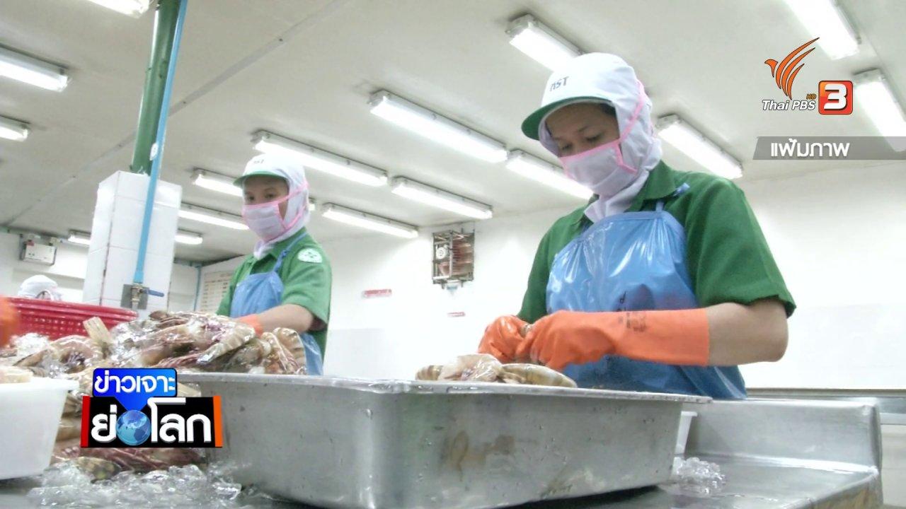 ข่าวเจาะย่อโลก - บทบาทไทย ในฐานะประธานอาเซียน กับการรับมือกับแรงงานข้ามชาติ