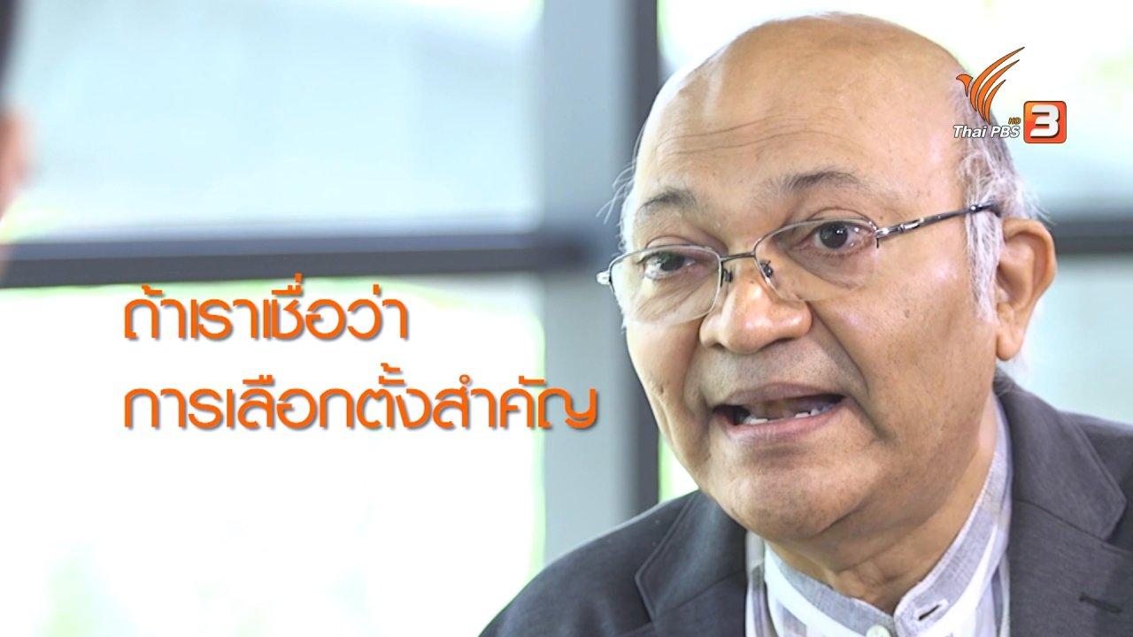 ห้องข่าว ไทยพีบีเอส NEWSROOM - ชี้จุดเปราะบาง เปิดช่องทางยุติความขัดแย้งทางการเมือง