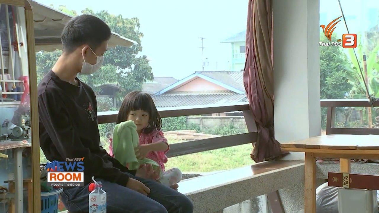ห้องข่าว ไทยพีบีเอส NEWSROOM - วิกฤตฝุ่น PM 2.5 ภาคเหนือ ชีวิตเสี่ยงท่ามกลางดงฝุ่น