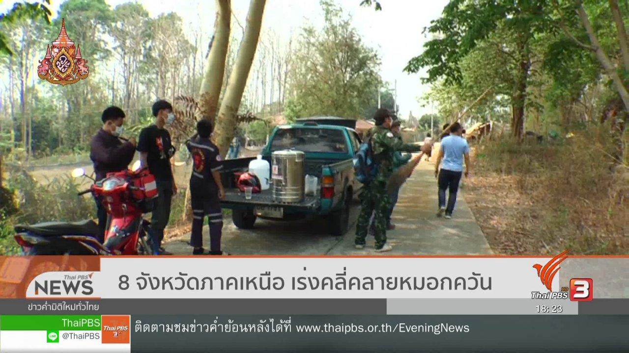 ข่าวค่ำ มิติใหม่ทั่วไทย - 8 จังหวัดภาคเหนือ เร่งคลี่คลายหมอกควัน