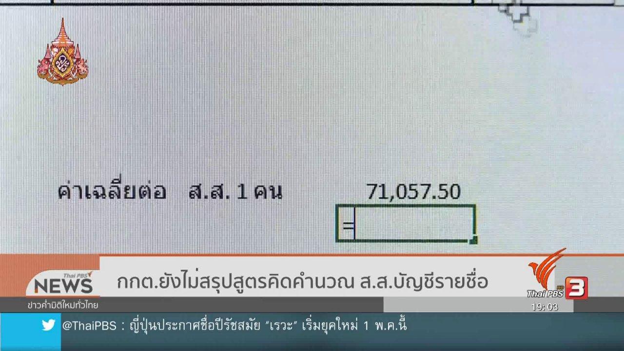 ข่าวค่ำ มิติใหม่ทั่วไทย - กกต.ยังไม่สรุปสูตรคิดคำนวณ ส.ส.บัญชีรายชื่อ