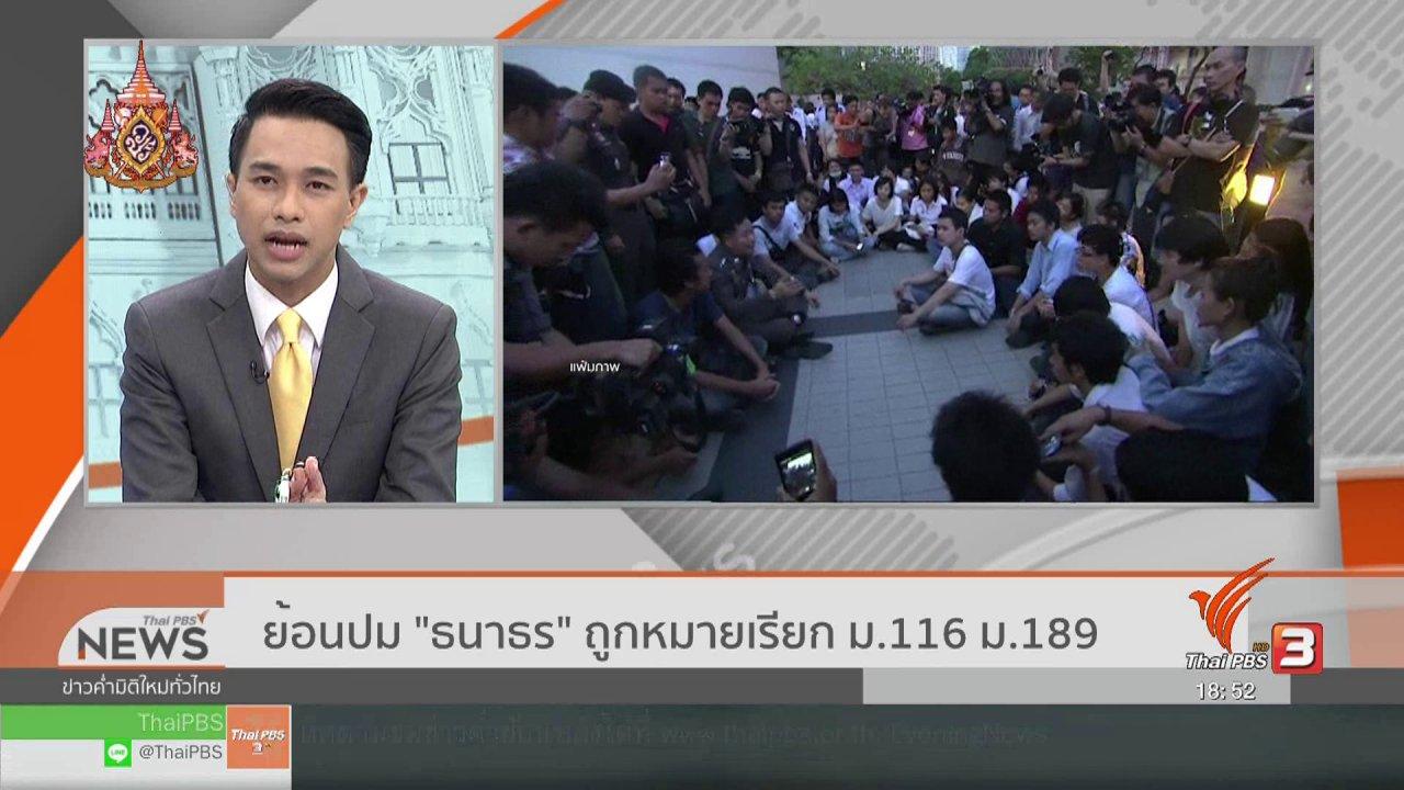 """ข่าวค่ำ มิติใหม่ทั่วไทย - พล.อ.ประวิตร ชี้ """"ธนาธร"""" ถูกหมายเรียก ม.116 เพิ่งเริ่มสอบสวน"""