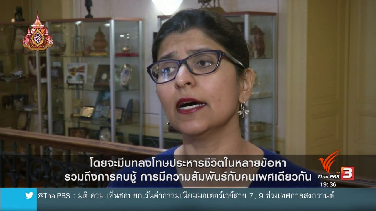 ข่าวค่ำ มิติใหม่ทั่วไทย - วิเคราะห์สถานการณ์ต่างประเทศ : ทั่วโลกรุมประณามบรูไนใช้กฎหมายรุนแรง