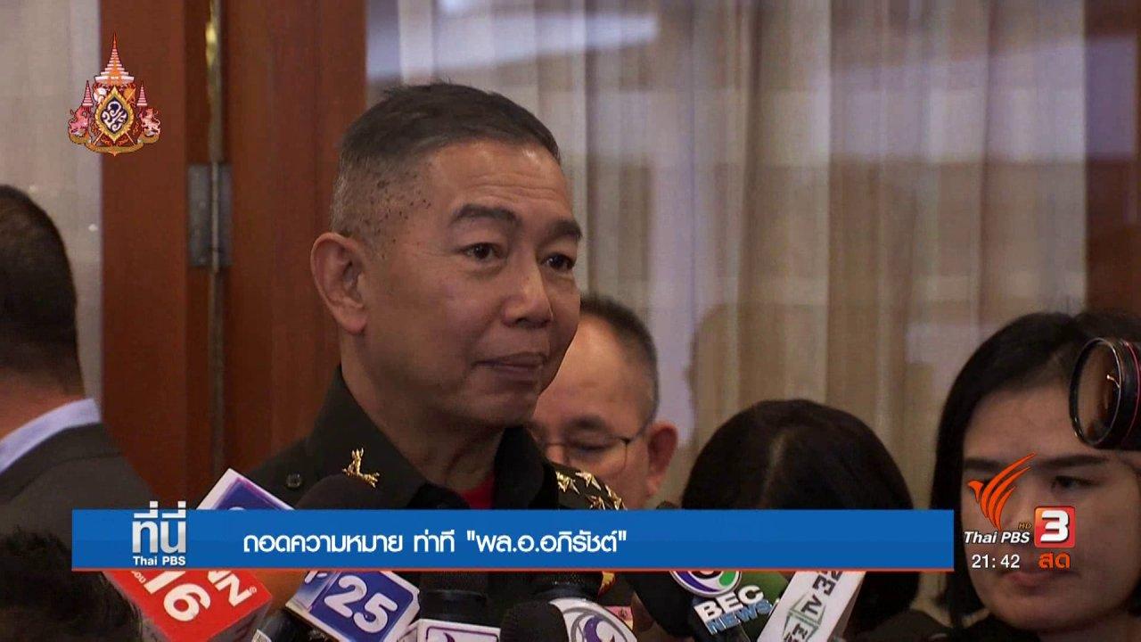 """ที่นี่ Thai PBS - """"พล.อ.อภิรัชต์"""" รักสถาบัน - สายสัมพันธ์ """"บิ๊กตู่"""""""