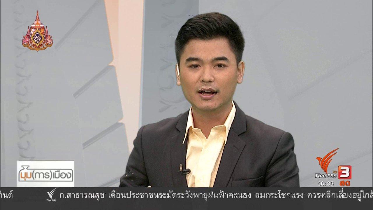 """วันใหม่  ไทยพีบีเอส - มุม(การ)เมือง : """"ธนาธร"""" ฝ่ามรสุม ส.ส. ลด - คดีเพิ่ม"""