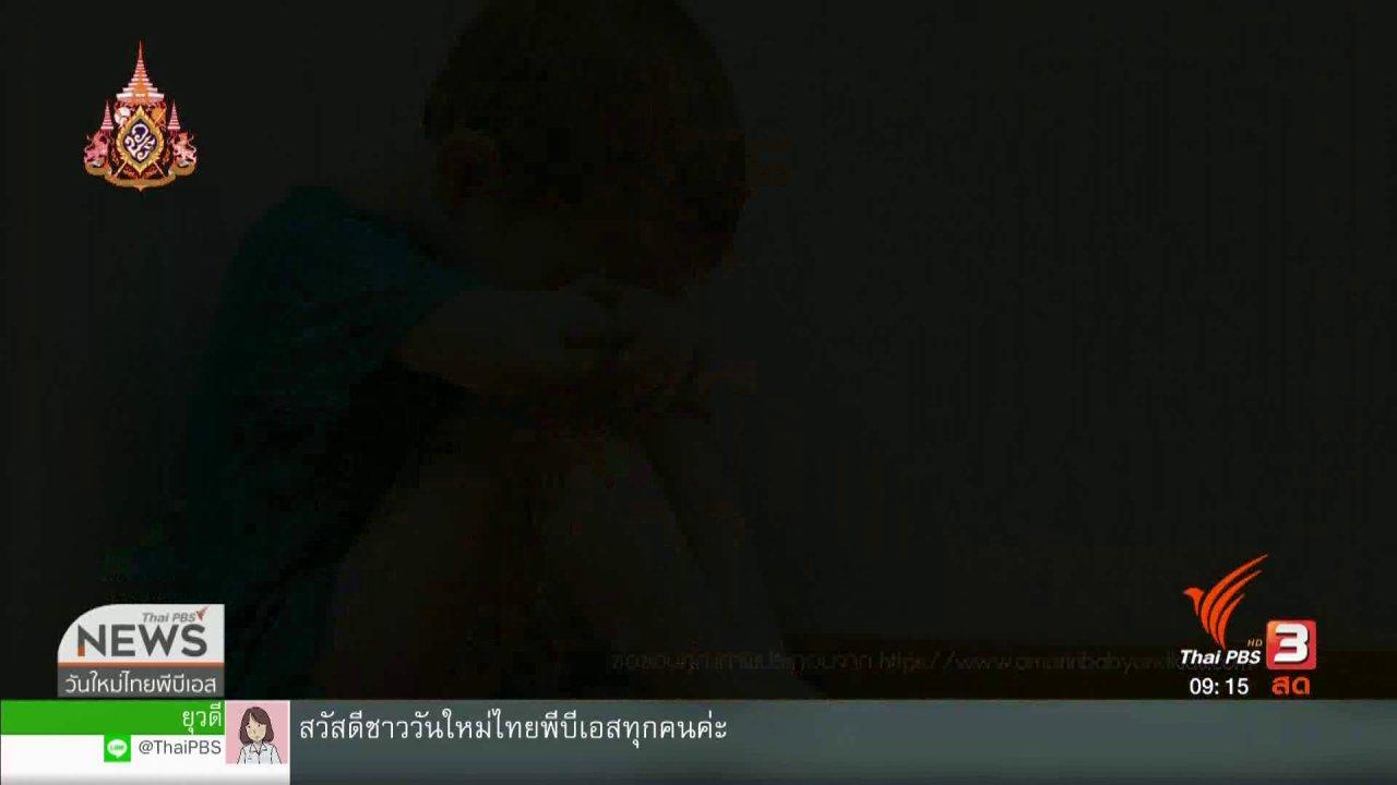 วันใหม่  ไทยพีบีเอส - ประเด็นทางสังคม : จิตสำนึกบกพร่อง ต้องแก้ที่ใคร