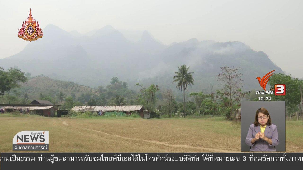 จับตาสถานการณ์ - 9 จ.เหนือปรับแผนเชิงรุกดับไฟป่าแก้ปัญหาฝุ่นควัน