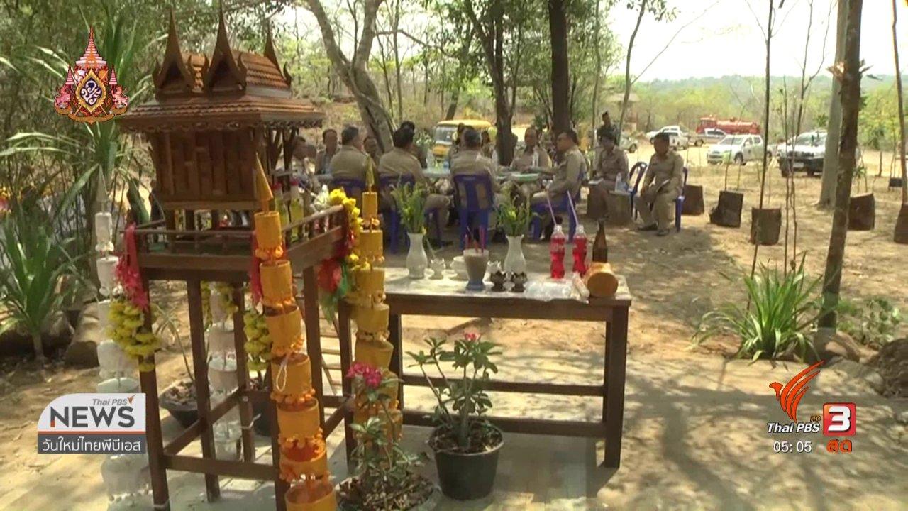 วันใหม่  ไทยพีบีเอส - เตรียมสถานที่จัดพิธีพลีกรรมตักน้ำจากแหล่งน้ำศักดิ์สิทธิ์