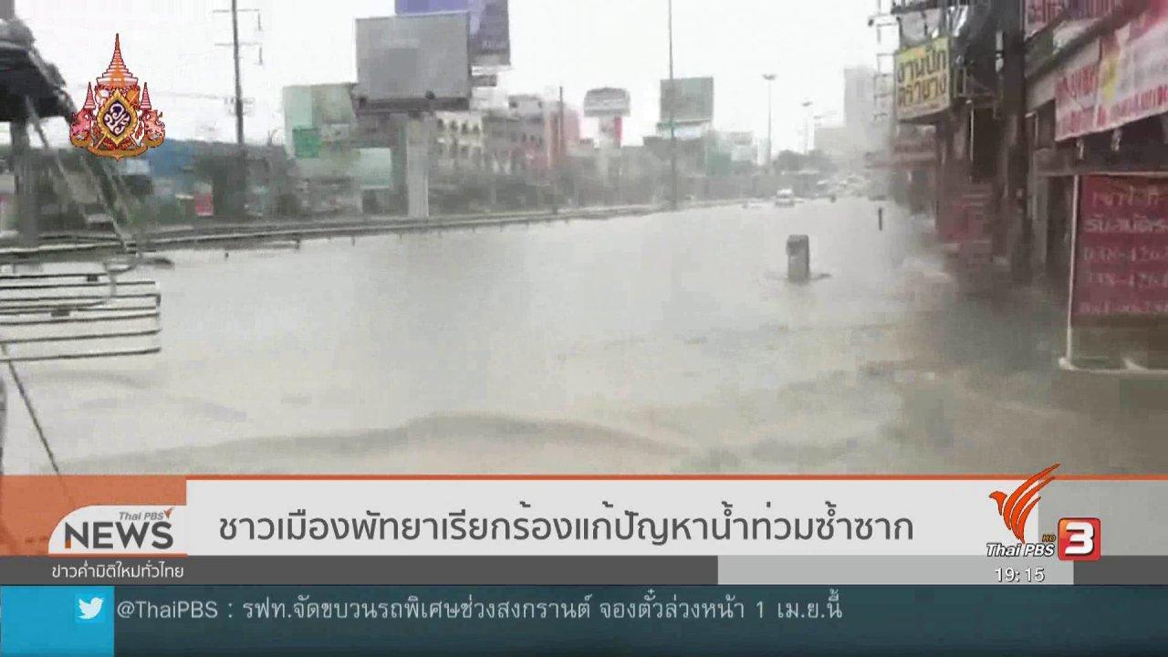 ข่าวค่ำ มิติใหม่ทั่วไทย - ชาวเมืองพัทยาเรียกร้องแก้ปัญหาน้ำท่วมซ้ำซาก