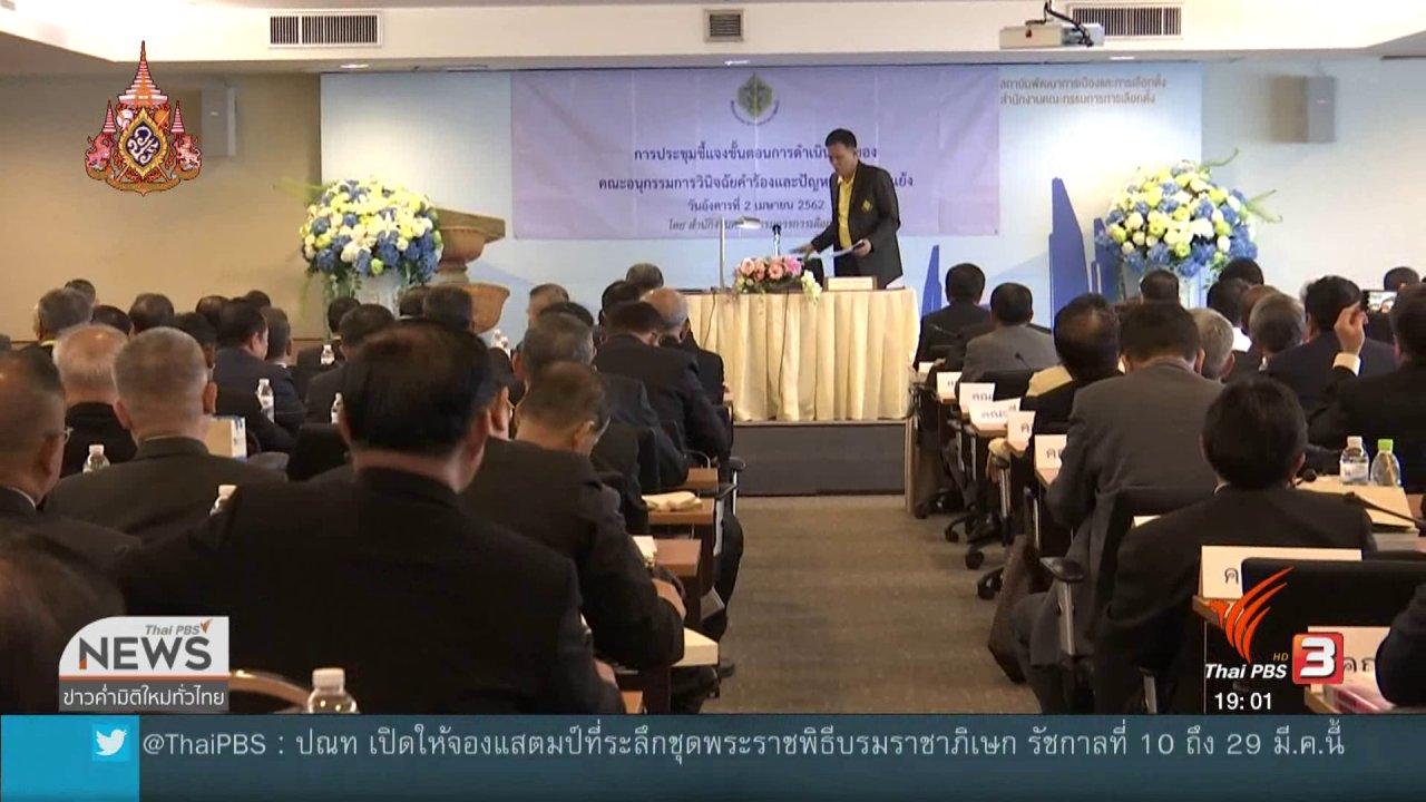ข่าวค่ำ มิติใหม่ทั่วไทย - ประธาน กกต.ปฏิเสธทำงานล่าช้า