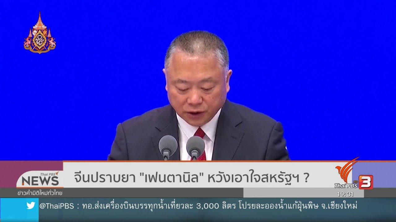 """ข่าวค่ำ มิติใหม่ทั่วไทย - วิเคราะห์สถานการณ์ต่างประเทศ : จีนปราบยา """"เฟนตานิล"""" หวังเอาใจสหรัฐฯ ?"""