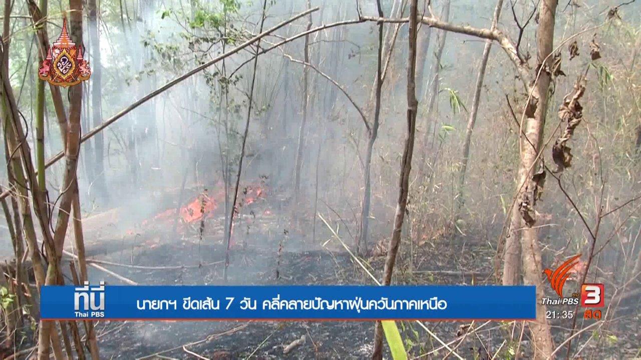 ที่นี่ Thai PBS - นายกฯ ขีดเส้น 7 วัน แก้ปัญหาหมอกควัน