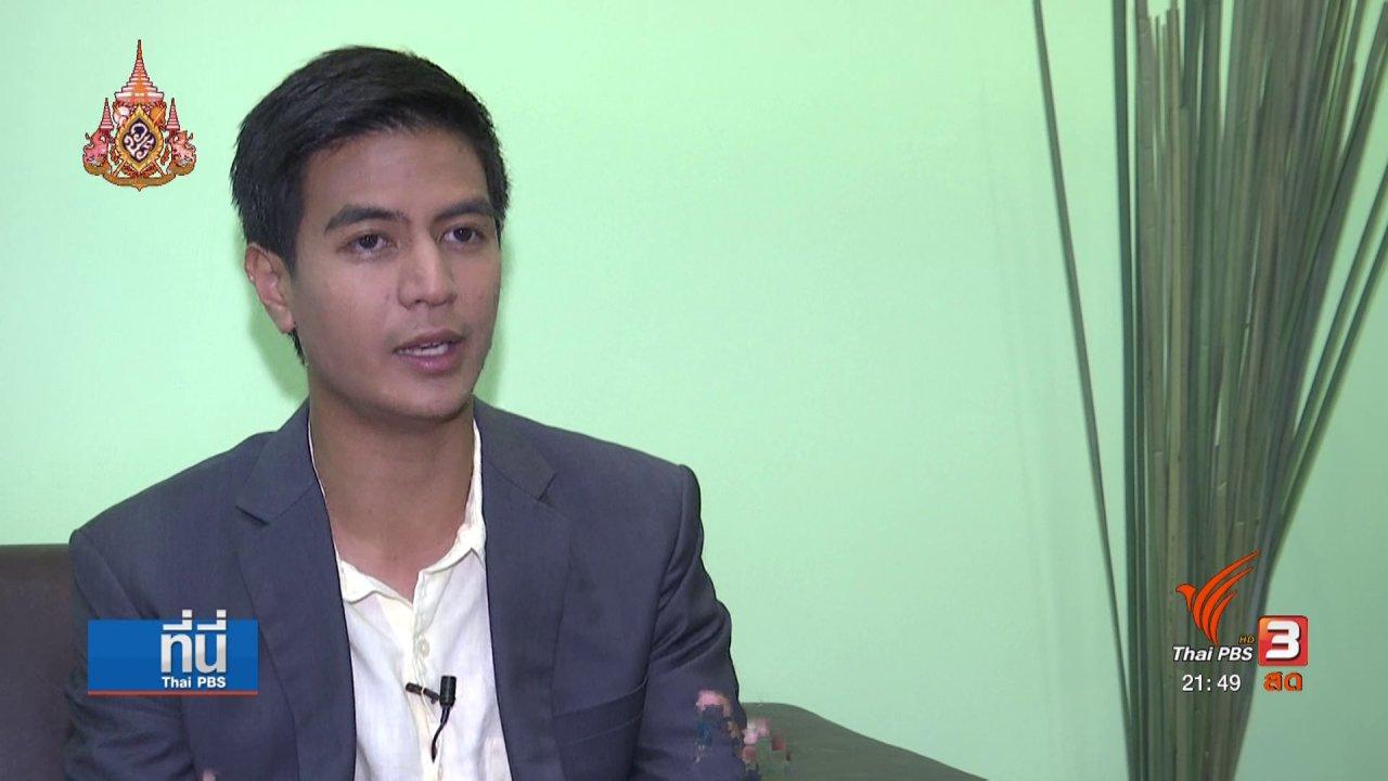 """ที่นี่ Thai PBS - เปิดใจสมาชิก """"นิวเดม"""""""