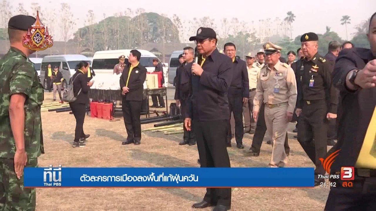 ที่นี่ Thai PBS - ตัวละครทางการเมืองโชว์วิสัยทัศน์แก้ฝุ่นควัน