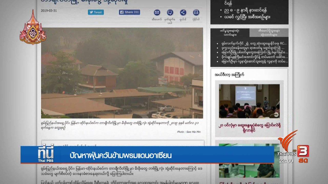 ที่นี่ Thai PBS - แก้ปัญหาฝุ่นควันอาเซียน