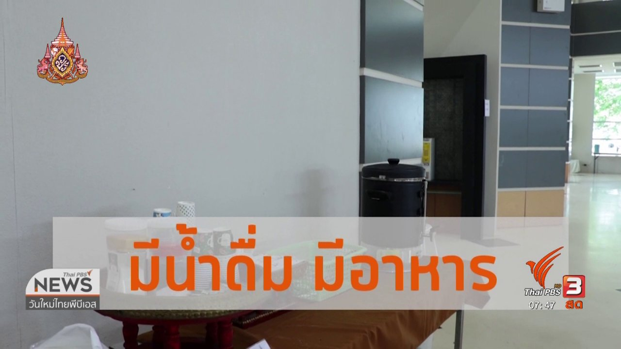 วันใหม่  ไทยพีบีเอส - C-site Report : ห้องปลอดฝุ่นควัน