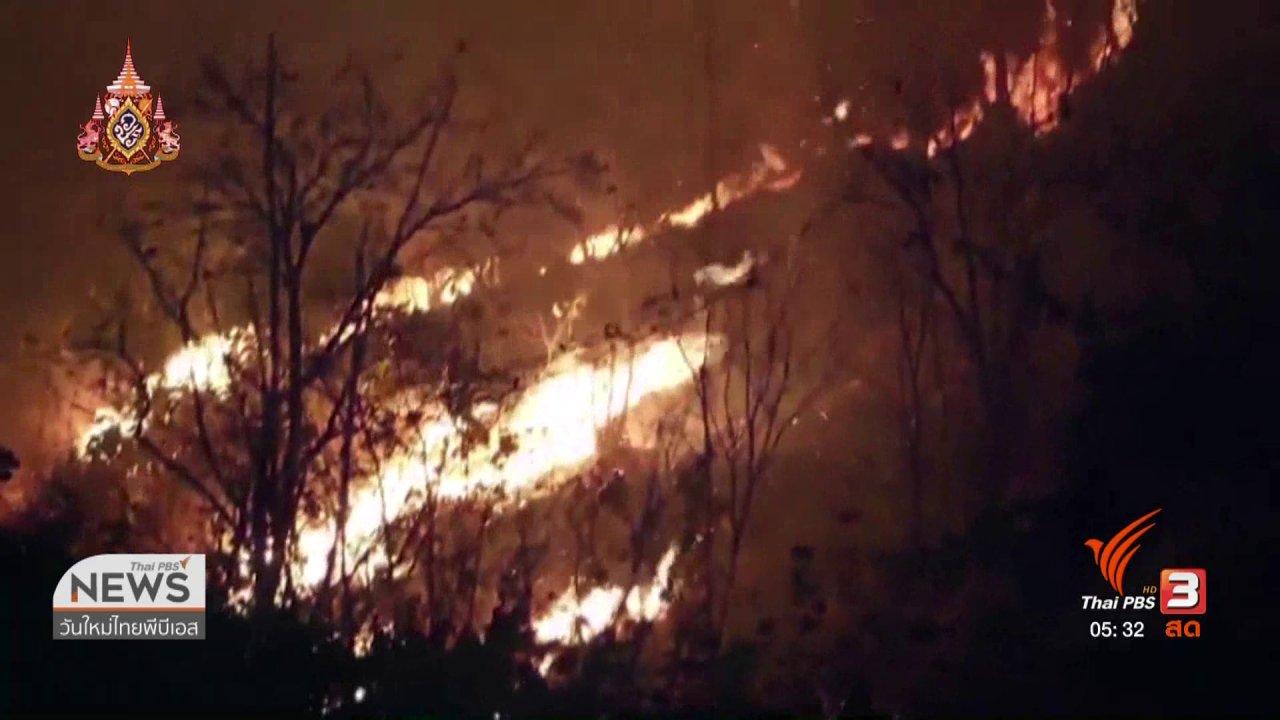 วันใหม่  ไทยพีบีเอส - เร่งดับไฟป่าเขาหลังวัดสมอโพรงหวั่นลุกลามชุมชน