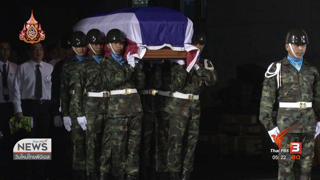 วันใหม่  ไทยพีบีเอส - ร่าง วีรชัย เอกอัครราชทูต ณ กรุงวอชิงตัน ถึงไทยแล้ว