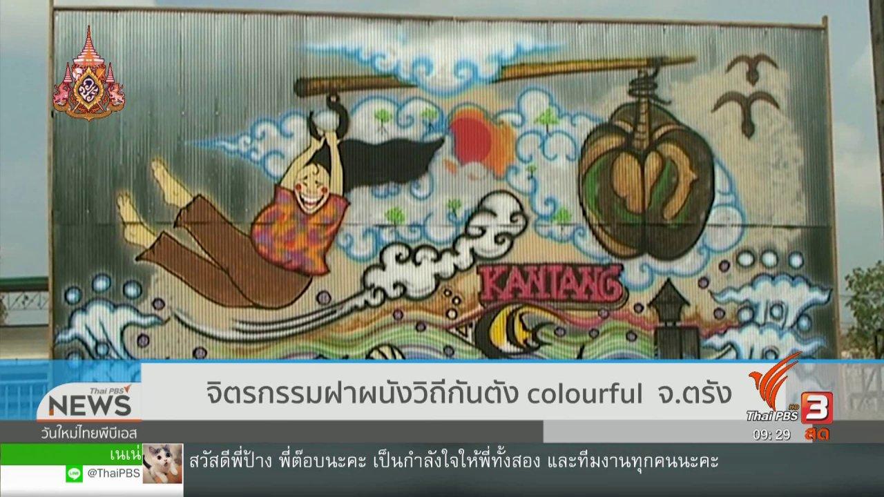 วันใหม่  ไทยพีบีเอส - สีสันทั่วไทย (3 เม.ย. 62)