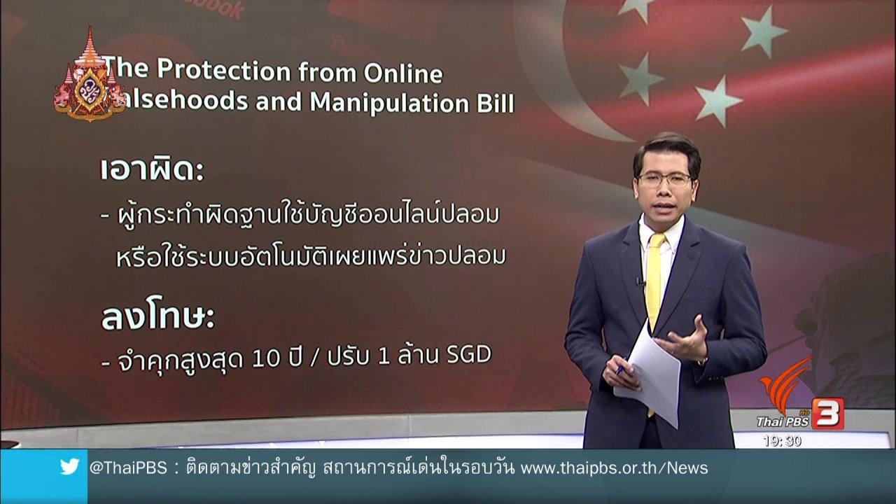 ข่าวค่ำ มิติใหม่ทั่วไทย - วิเคราะห์สถานการณ์ต่างประเทศ : สิงคโปร์ผลักดันกฎหมายคุมเข้มข่าวปลอม