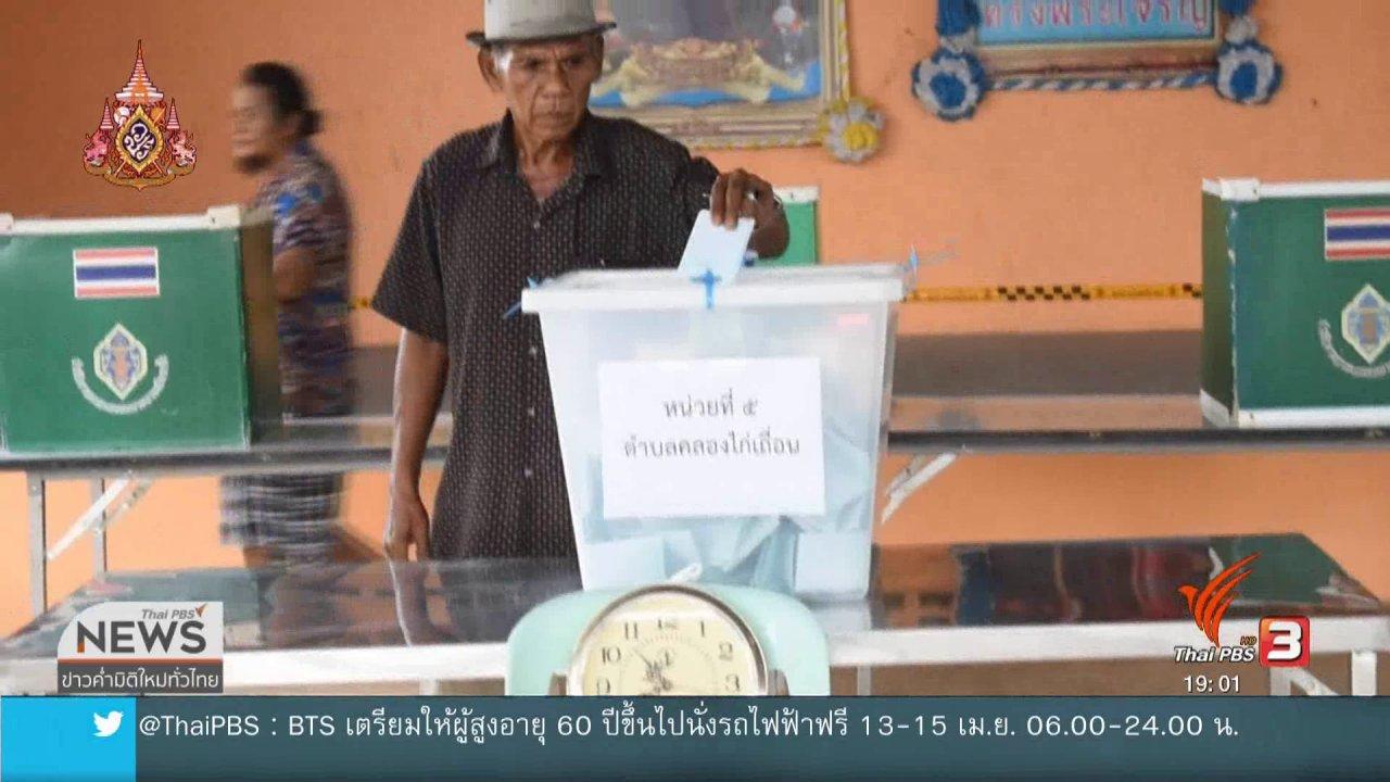 ข่าวค่ำ มิติใหม่ทั่วไทย - กกต.สั่งเลือกใหม่ 6 หน่วย-นับใหม่ 2 หน่วย